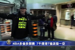 NBA多倫多開賽 7千撐港T恤派發一空