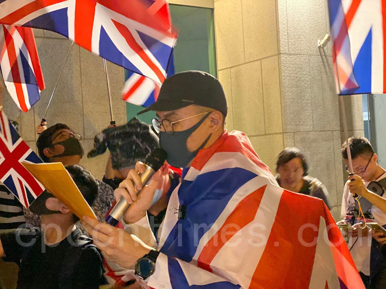 香港市民發起23日晚前往英國駐港總領事館外集會,組人鏈,集會人群高呼支持香港的口號,還唱英國國歌,並以英文宣讀聲明。(駱亞/大紀元)