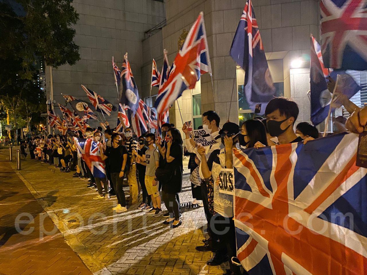 23日晚香港市民發起在英國駐港總領事館外集會,組人鏈,呼應英國上議院議員為香港人爭取第二國籍的建議的活動。(駱亞/大紀元)