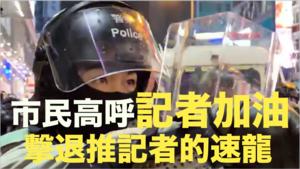 【10.20旺角衝突】市民們高呼「記者加油!」推搡記者的速龍倉皇逃逸