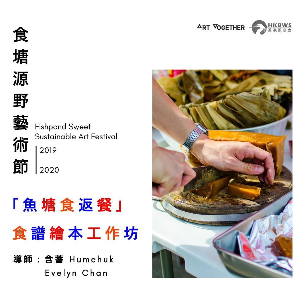「魚塘食返餐」食譜繪本工作坊海報。(主辦機構提供)