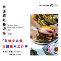 【活動速遞】「魚塘食返餐」食譜繪本工作坊