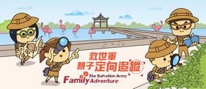 【活動速遞】救世軍親子定向追蹤2019——童遊探索