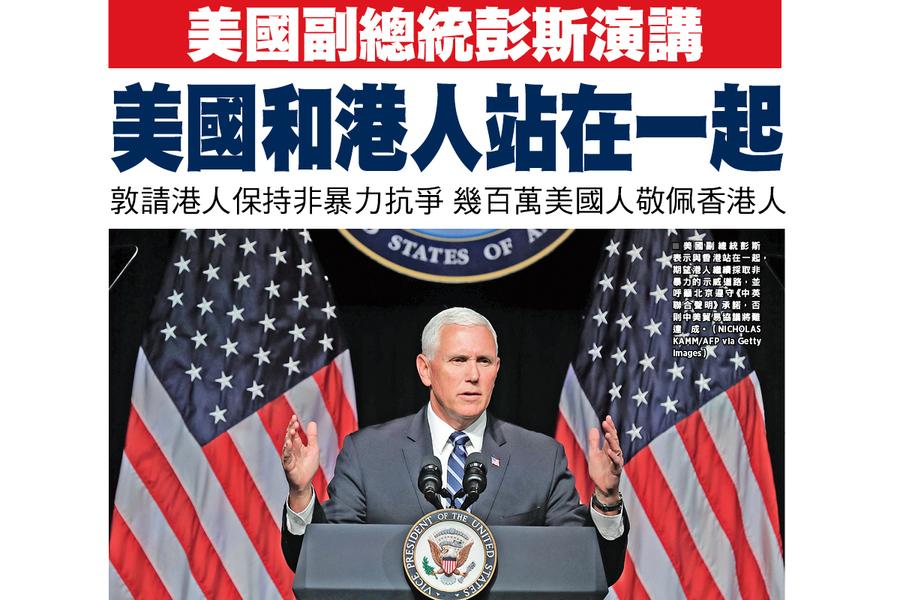 美國副總統彭斯演講  美國和港人站在一起
