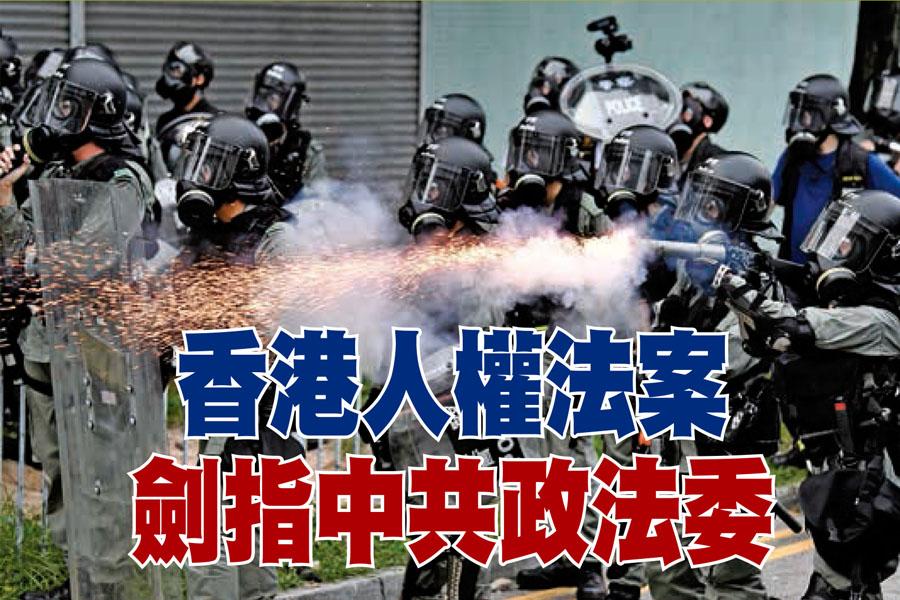 美國香港人權法案制裁首要對象,很可能是中共中央政法委在香港親信及警務處長盧偉聰等。圖為7月27日元朗遊行中,警察向抗爭者發射催淚瓦斯。(Getty Images)