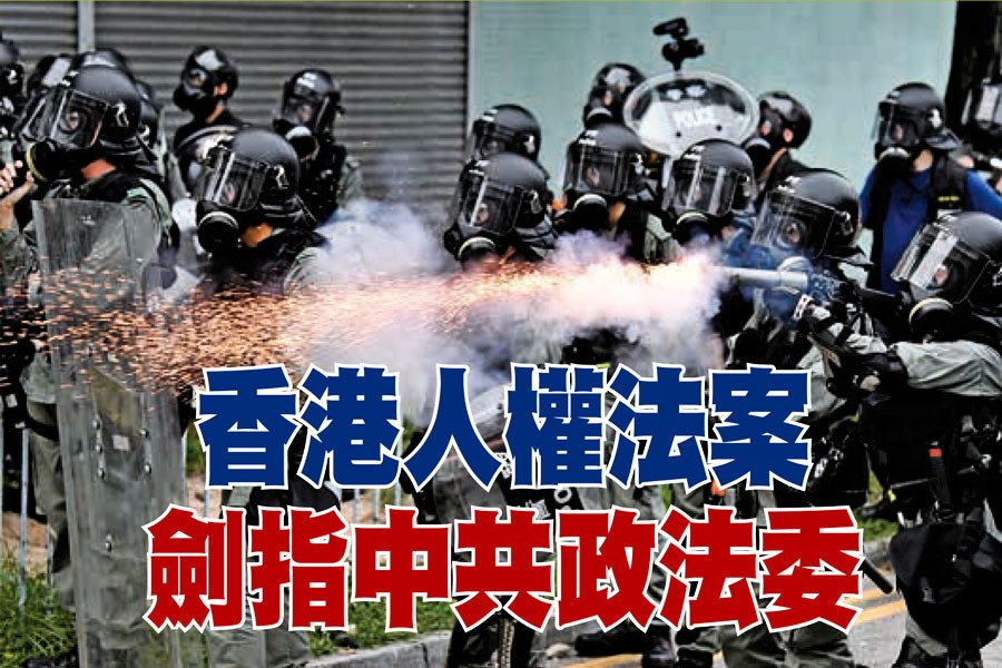 香港人權法案 劍指中共政法委