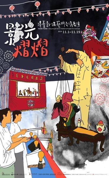 【活動速遞】「影光熠熠」港台影偶藝術交流展演