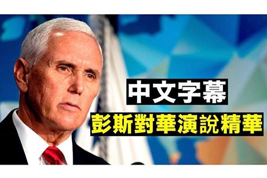 彭斯籲香港人「非暴力」抗爭,促北京克制,批NBA等下跪言論審查;並揭中共不公平貿易、知識產權盜竊瘋狂,全國監控,打壓信仰,輸出暴政惡行變本加厲。(大紀元合成圖)