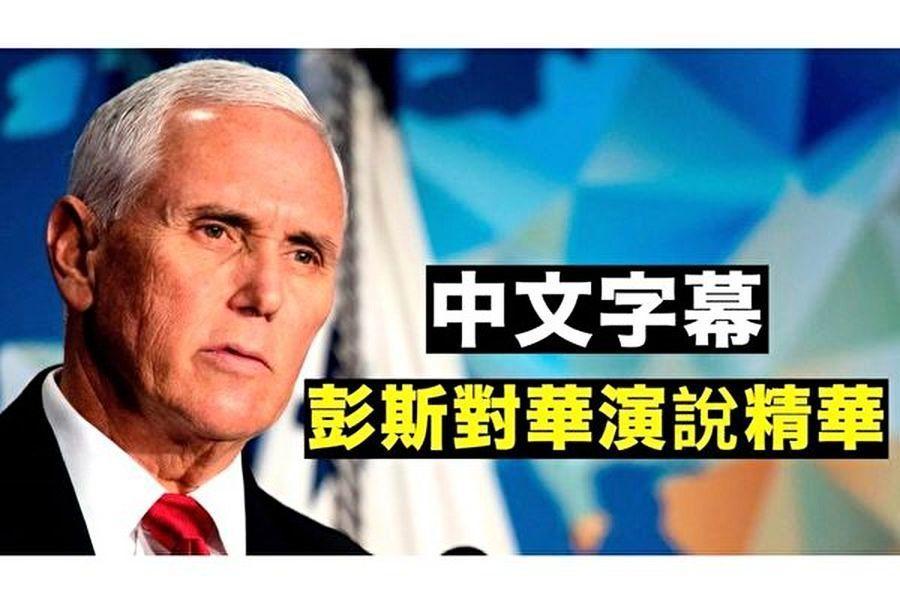 【拍案驚奇】彭斯對華演說精華摘錄(中文字幕)