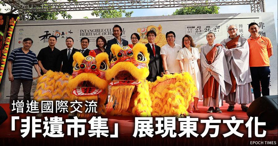 增進國際交流 「非遺市集」展現東方文化