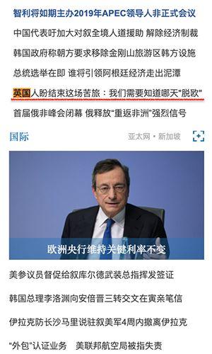 新華社首頁關於英國的新聞只有一則脫歐的新聞,即使在國際新聞專欄也看不到。(截圖)