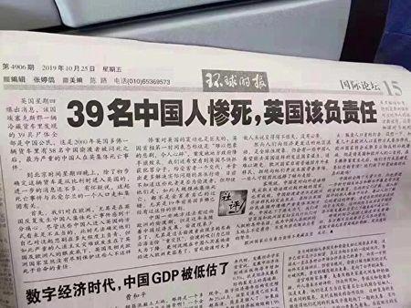 中共黨媒《環球時報》指責英國該負責任,引發嘲諷。(截圖)