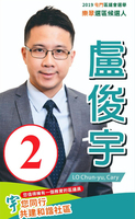 民主派參選人盧俊宇被死亡威脅「即刻退選」