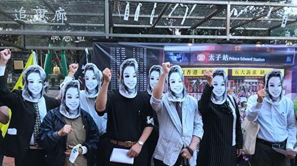 在場人士戴上離奇死亡的15歲女生陳彥霖的頭像,向港府和北京政府表達最沉痛的抗議。(賴玟茹/大紀元)