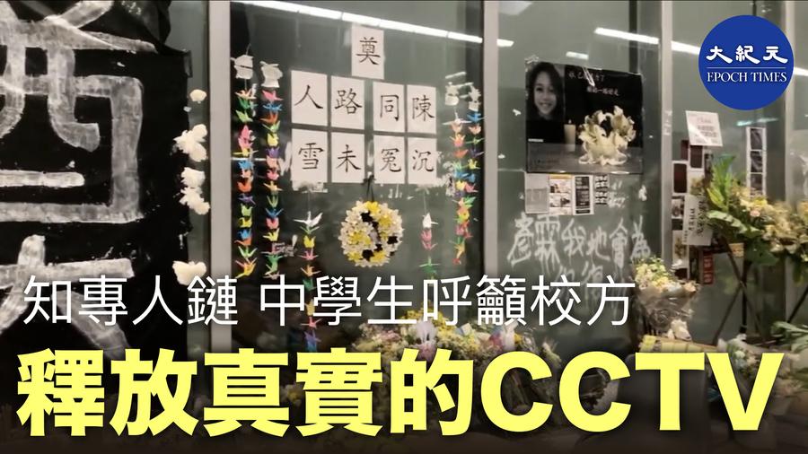 中學生呼籲校方釋放未被剪輯過的閉路電視 盡快找出陳彥霖死因