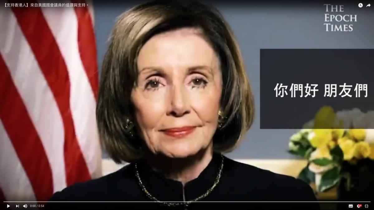 一直关注香港局势的美国国會總議院议长佩洛西(Nancy Pelosi)於週四(10月24日)發推文,高度讚揚香港人民為爭取民主自由權利所表現出來的勇氣。(影片截圖)