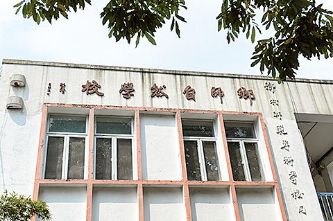 鄉師自然學校校舍的前身為建於1957年的鄉村學校「鄉村師範專科學校同學會學校」。