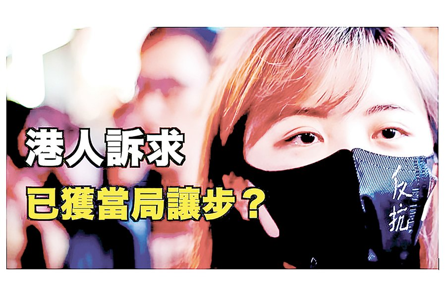 港府及北京 對港人訴求讓步了?
