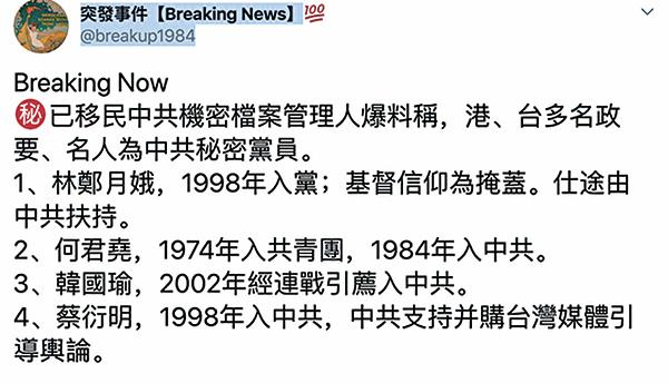 10月15日,網曝何君堯和林鄭月娥都是中共地下黨員。(網頁截圖)
