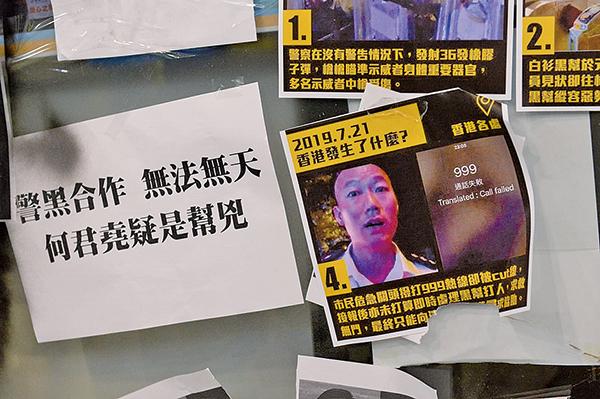 外界懷疑何君堯跟元朗襲擊事件有關,7月22日下午,一批市民在立法會議員何君堯的議員辦事處門外貼橫幅和標語,更有人投擲雞蛋。(宋碧龍/大紀元)