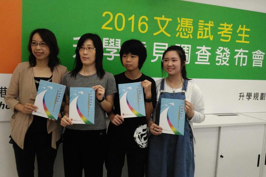 青協升學規劃中心公佈「文憑試考生升學意見調查」