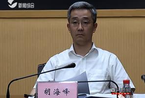傳胡海峰將任寧波市長