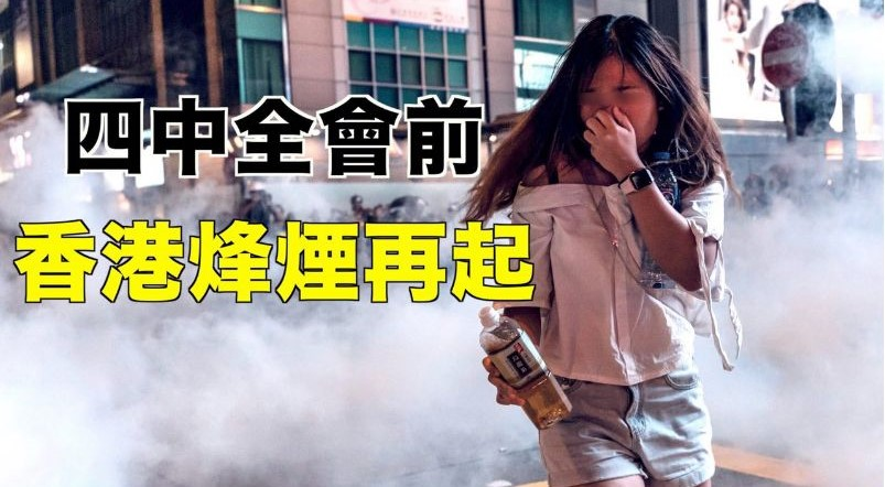 【拍案驚奇】四中全會前港警濫暴 記者遭警暴 剛剛過去的周末,香港市民繼續舉行和平示威活動,但周六和周日的活動,最後又演變成比較激烈的街頭衝突。(新唐人合成)