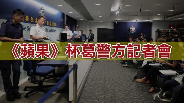 29日,《蘋果》發聲明表示,不會再出席警方就示威活動舉行的例行記者會。(蘋果日報)