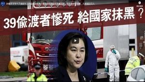 英39屍慘案:越南積極認領 傳中共抓家屬消音