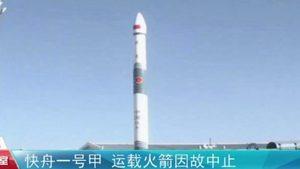 中共衛星發射突現異常 官媒報道「圓滿成功」
