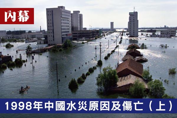 1998年洪災雖是天災,但更主要的是人禍。如果不是因為時任中共黨魁江澤民執意要嚴防死守,拒不分洪,這場災難的損失完全可以不必那麼慘烈;而江澤民下令「嚴防死守」背後另有原因和政治企圖。(AFP)