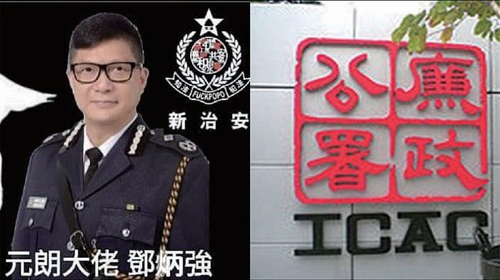 8月中,有指被視為「未來一哥」的警務處副處長鄧炳強,因被揭策劃7.21黑幫恐襲元朗事件,被廉政公署調查。(合成圖片)