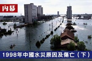 【內幕】1998年大陸洪災原因及傷亡(下)