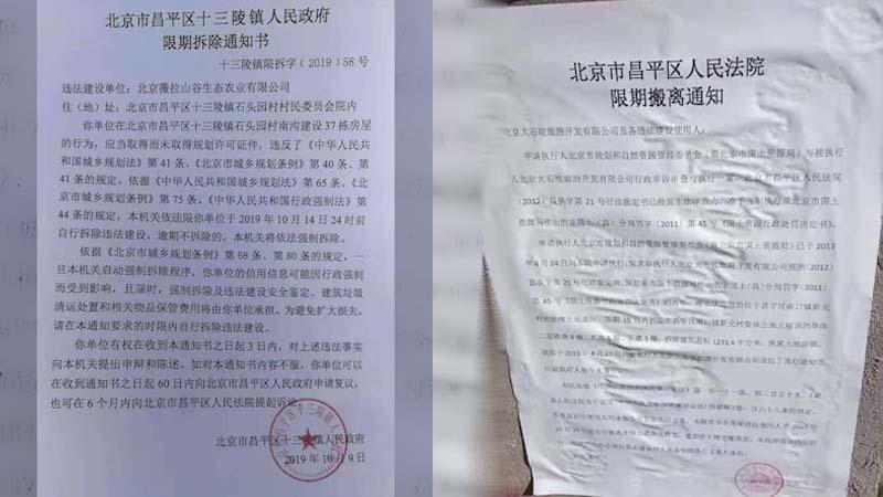 北京市民爆料,北京昌平當局擬強拆105個別墅群。圖為昌平各地張貼的拆遷通知書。(網絡圖片)