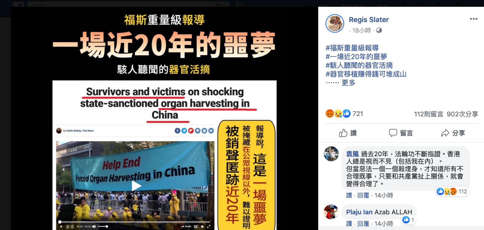 有Fb介紹了報道,網民留言說,以過去20年,香港人沒有理會法輪功的指證,惡法一個個到來,才知道所有不合理的事,只要和共產黨扯上關係,就會變得合理。(網絡截圖)