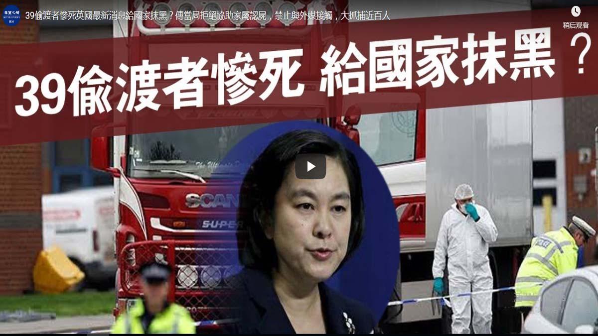 中共黨媒急於宣傳遇難死者的所謂「越南身份」,和中共外交部互相打臉。(影片姐誒圖)