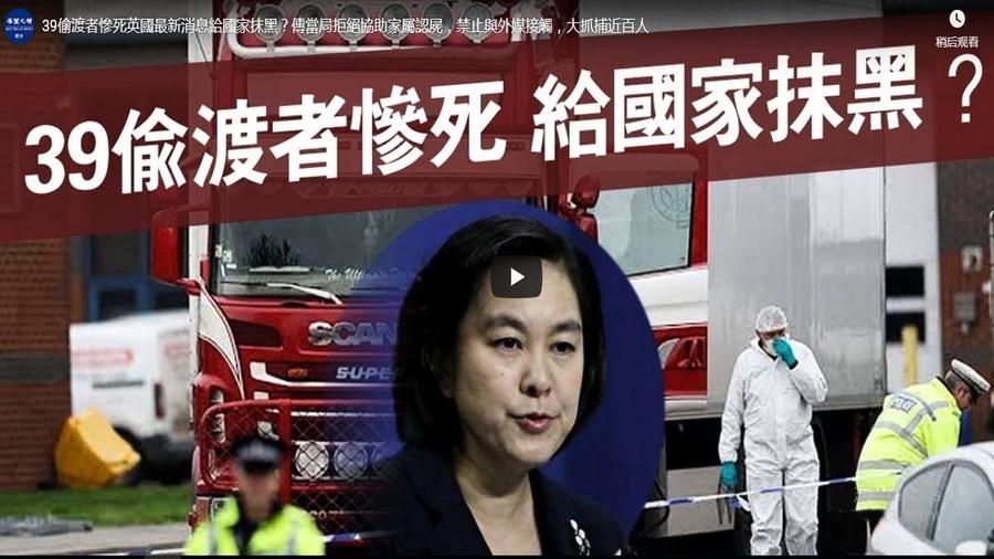 英偷渡案:中共甩鍋越南出亂 央視外交部互相打臉