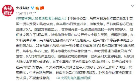 中共央視宣稱,英國警方「已確認39名死者中有25名是越南人」。(網頁截圖)