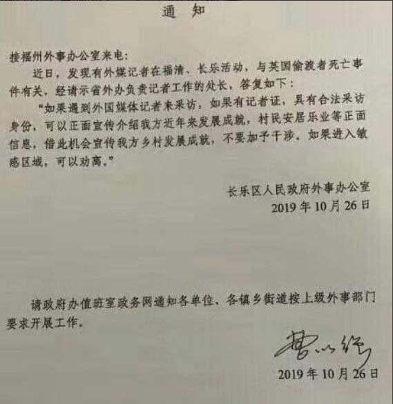 網傳中共地方政府內部文件顯示,當局嚴防外媒記者到「敏感區域」採訪。(網絡圖片)