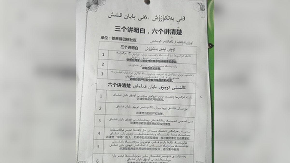 新疆伊寧市都來提巴格社區要求少數民族說明家庭成員情況。(自由亞洲電台)