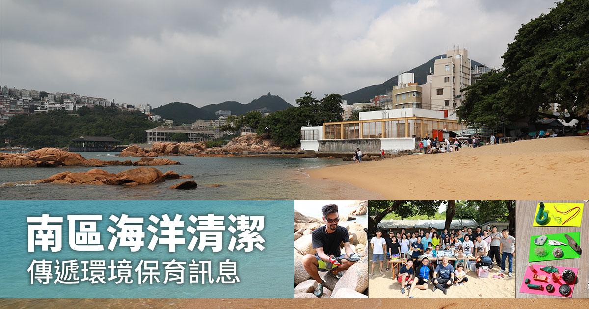 10月26日,南區海洋清潔活動在赤柱八間屋對出海灘舉行,傳達環境保育訊息。(設計圖片)