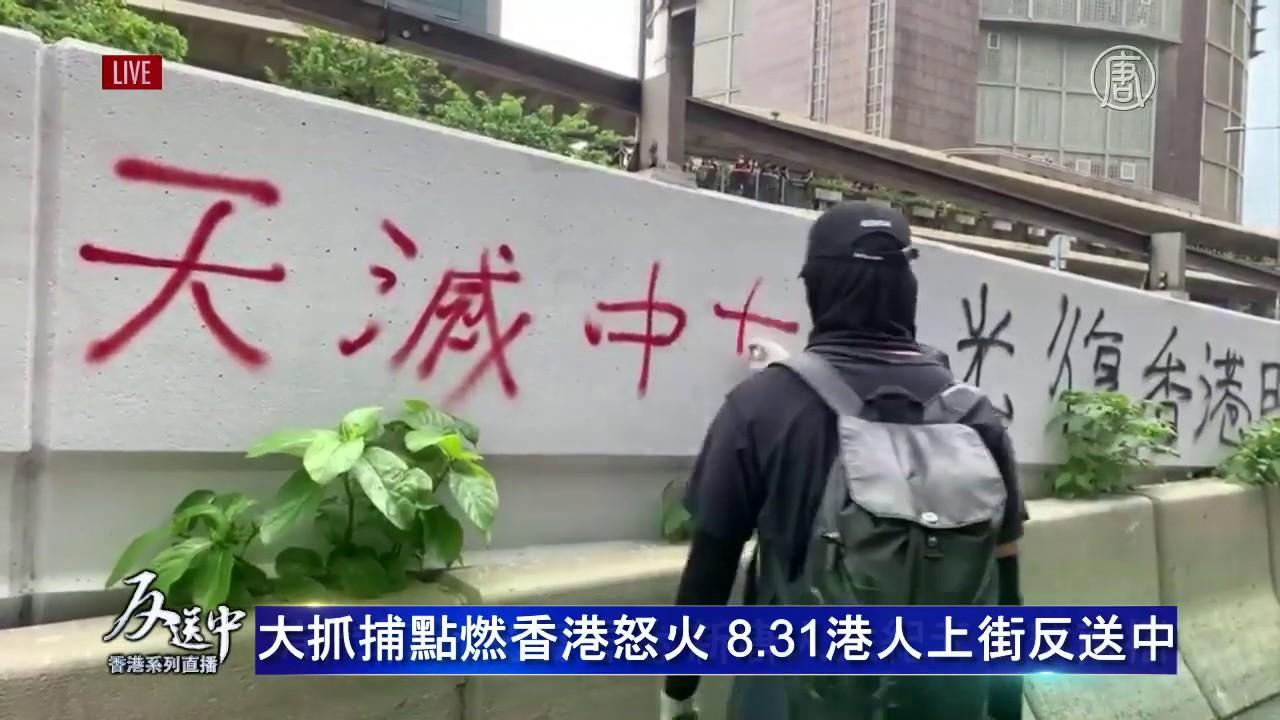 從反對《逃犯條例》修訂案發展成反抗中共暴政,爭自由的運動。香港的各地抗爭現場出現大量「天滅中共」得標語。(視頻截圖)