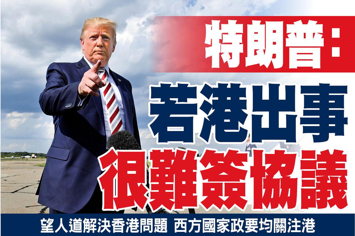 8月18日下午,美國總統特朗普從新澤西返回白宮登上空軍一號之前告訴記者,「我希望香港問題能以非常人道的方式解決。我希望習主席能夠做到。」
