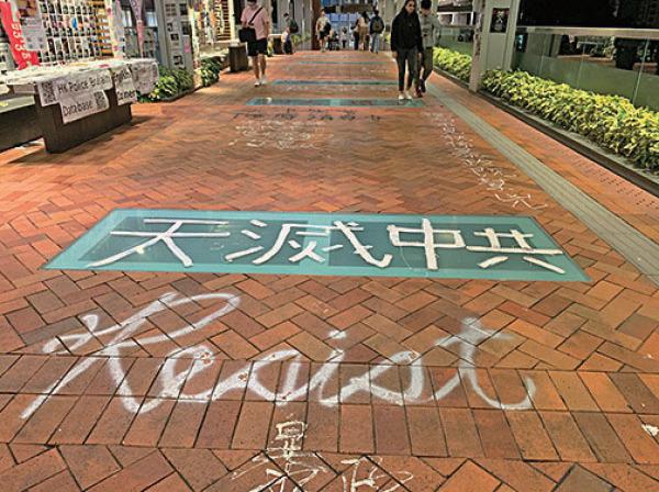「天滅中共」是近期香港流行標語之一(宋碧龍/大紀元)