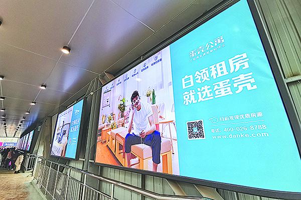 中國共享公寓平台「蛋殼公寓」的廣告。(大紀元資料室)