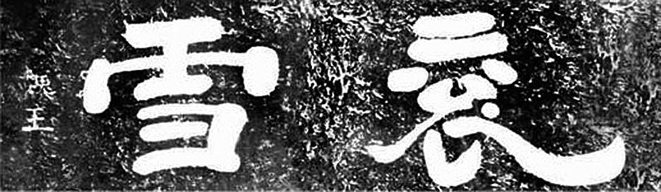 漢建安二十四年(公元二一九年),曹操駐兵漢中褒谷口運籌國事,見褒河流水洶湧而下,撞石飛花,揮筆題寫「袞雪」二字」,墨跡刻在河中礁石上,原石藏陝西省博物館(公有領域)