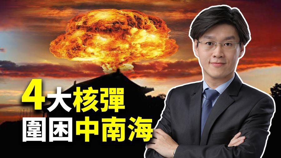 中共四中全會登場,北京當權者將面對哪些風險與挑戰?而香港局勢又可能出現甚麼轉機?(大紀元合成)