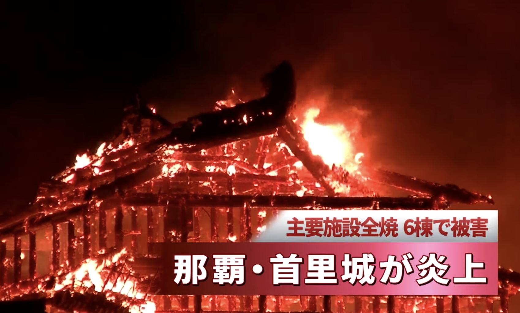 31日凌晨2點40分左右,沖繩首里城發生火災,世界遺產一夜間化廢墟。(視頻截圖)