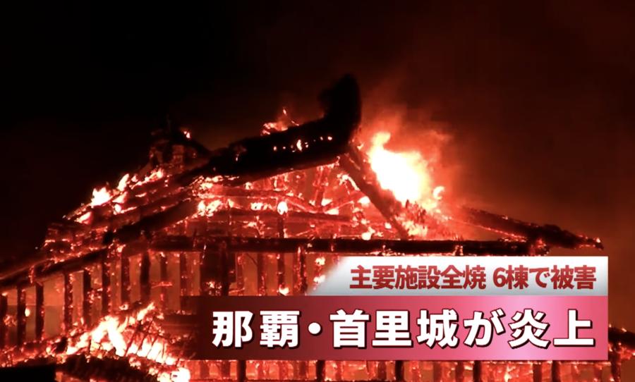 沖繩首里城發生火災 世界遺產一夜間化廢墟