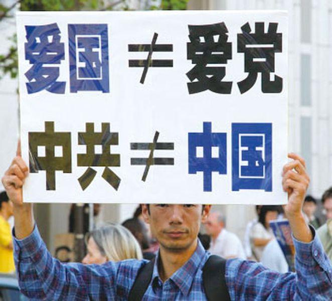中共不等於中國。(大紀元)